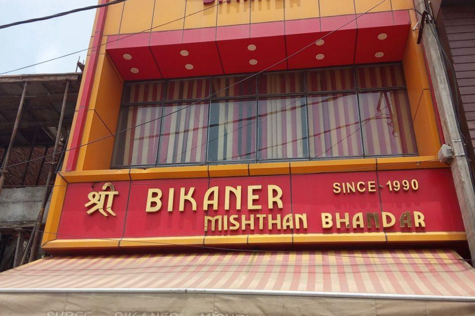 Shree Bikaner Misthan Bhandar