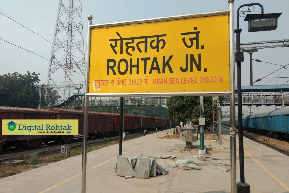 Rohtak Junction Railway Station