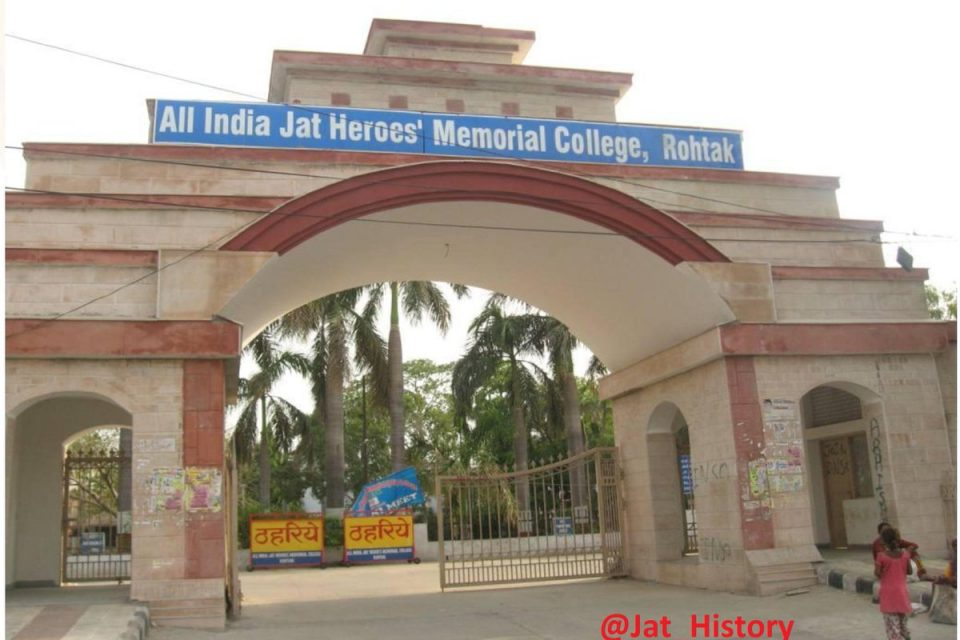 all-india-jat-heroes'-memorial-college-rohtak