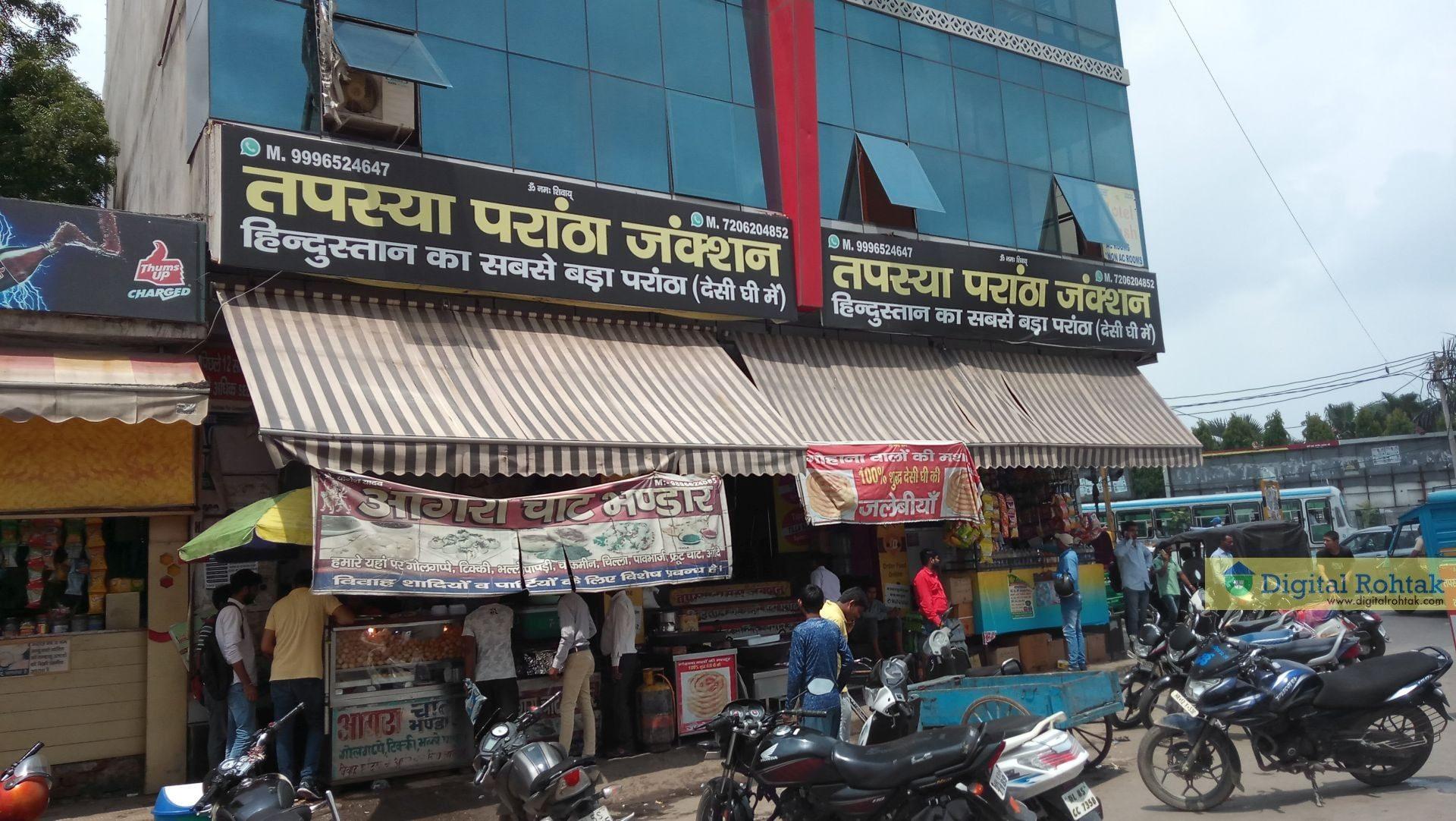 tapsaya-pratha-junction-rohtak